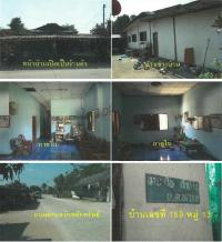 ที่ดินพร้อมสิ่งปลูกสร้างหลุดจำนอง ธ.ธนาคารกรุงไทย สันทราย ฝาง เชียงใหม่